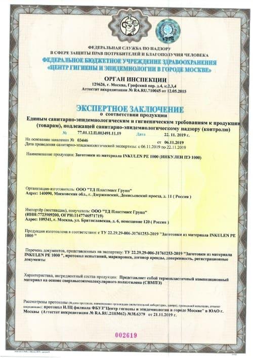 кспертное-Заключение-СЭЗ-гигиена_INKULEN-PE-1000-1 500