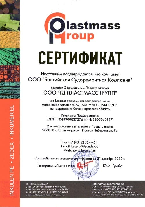m_Сертификат БСК 500