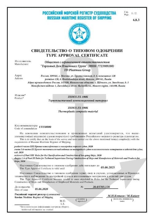 m_Сертификат-РМРС-1 500