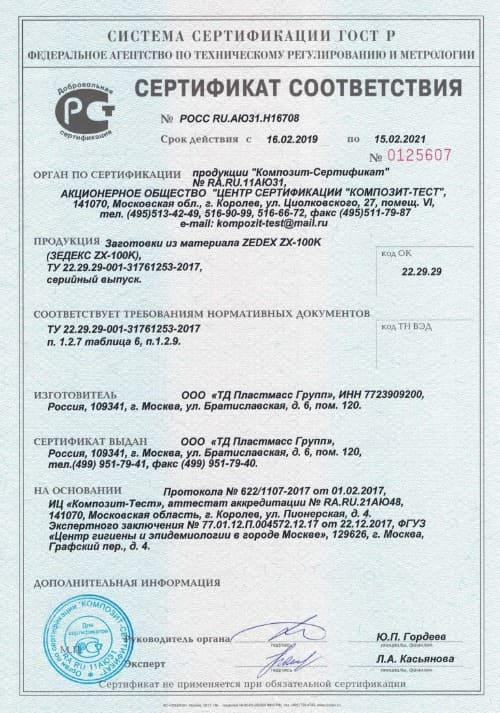 m_Сертификат-соответствия-100k 500