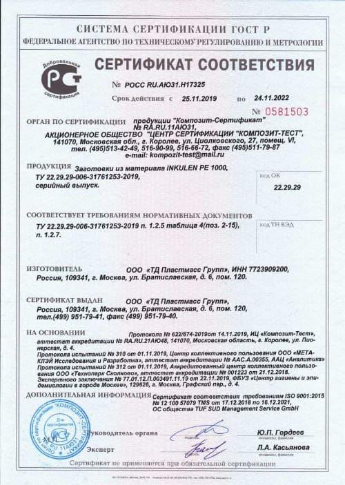 m_Сертификат-соответствия-№РОСС-RU.АЮ31.Н17325-Заготовки-INKULEN-PE-1000-ТУ-22.29.29-006-31761253-2019 500